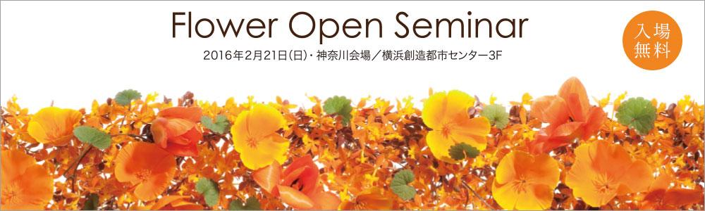 フラワーオープンセミナー