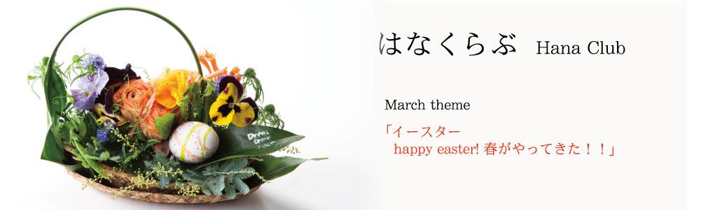 はな倶楽部3月
