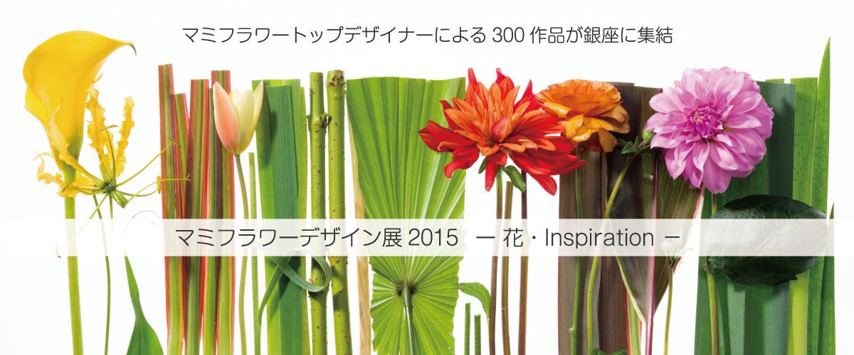マミフラワーデザイン展2015ー 花・Inspiration -