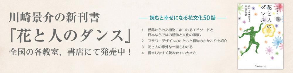 川崎景介の新刊書『花と人のダンス』3月上旬刊行予定