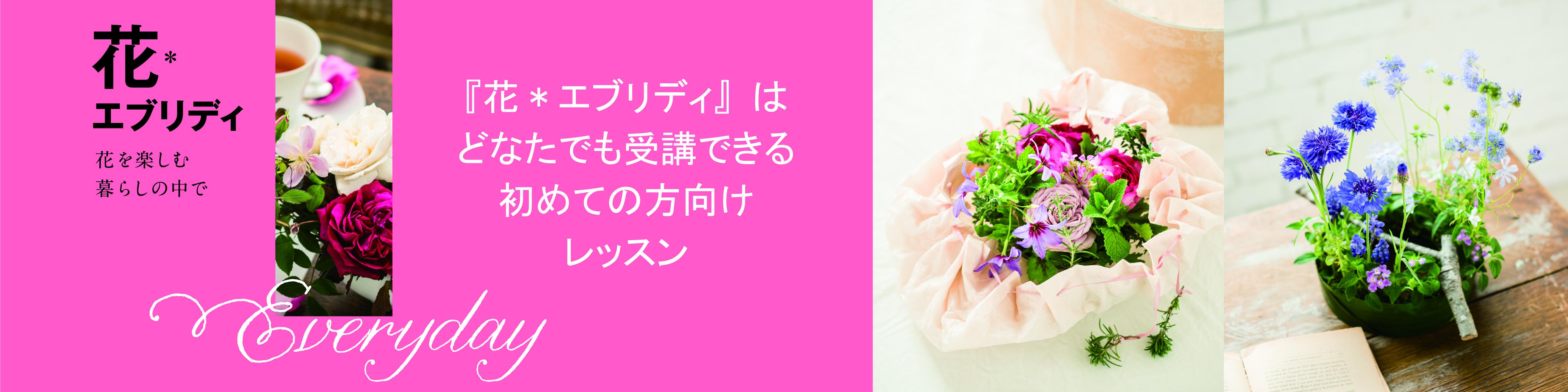 花エブリディ