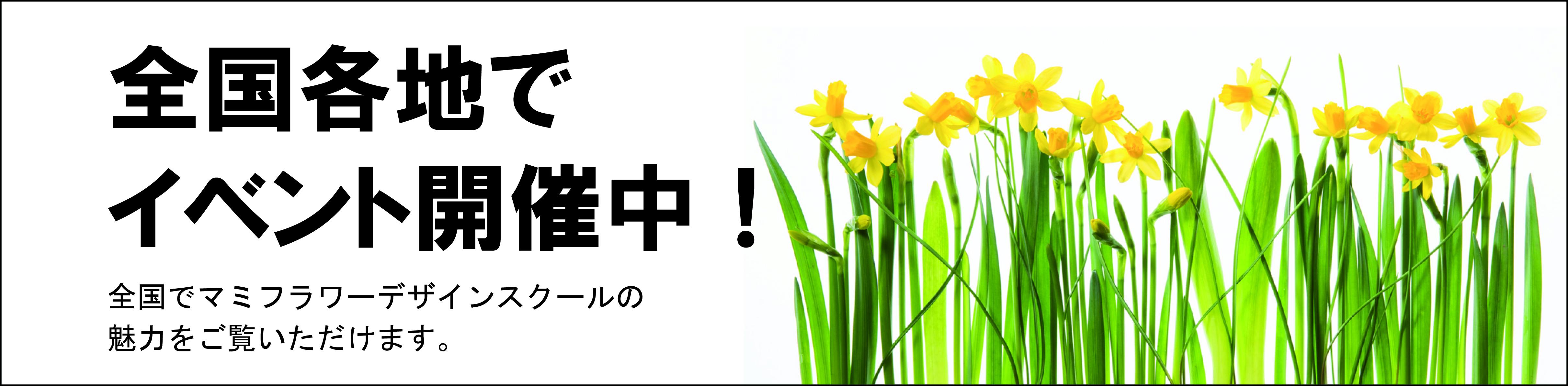 全国教室イベント開催中!