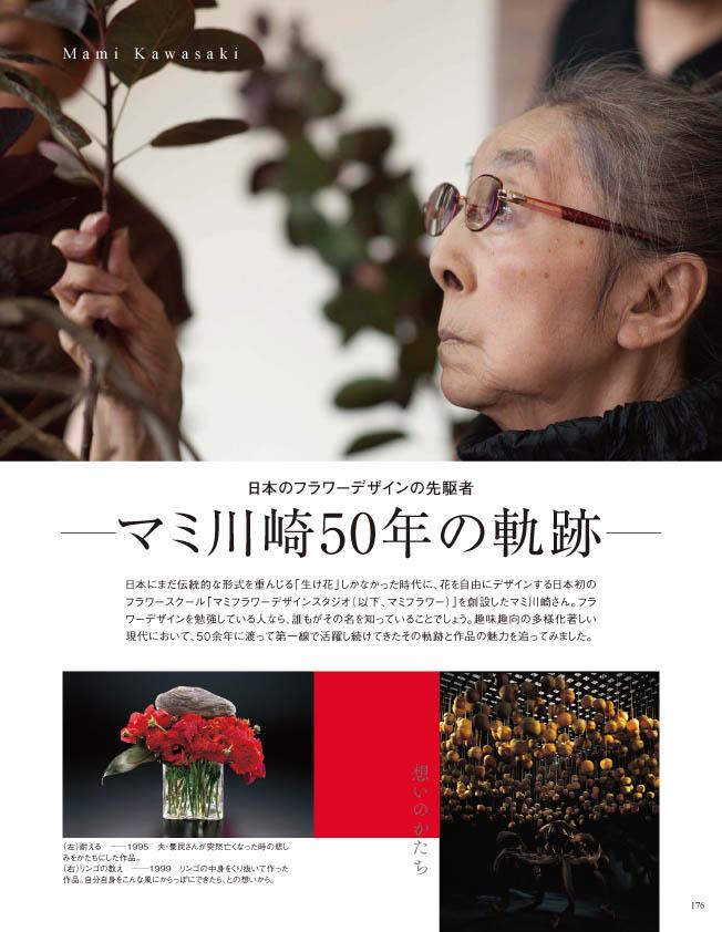 BF54_マミ川崎_0509-1