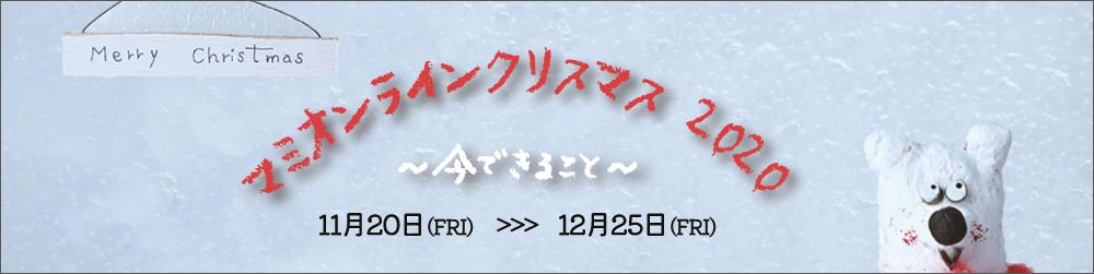 マミオンラインクリスマス2020