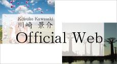 川崎景介オフィシャルサイト