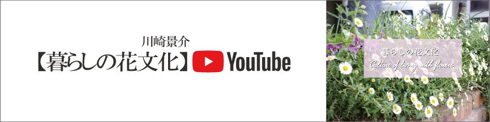 【暮らしの花文化】youtube