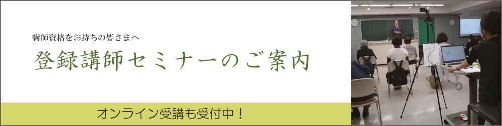 講師セミナー2021.6
